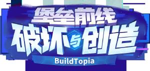 堡垒前线logo