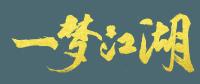 一梦江湖logo