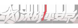 决战平安京logo
