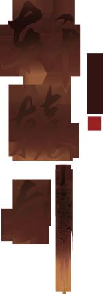 轩辕剑logo