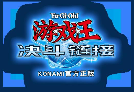 突击团_《游戏王:决斗链接》官网_KONAMI官方正版手游,开启真正的决斗!